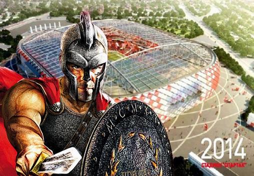 Общая площадь стадиона: 53 758