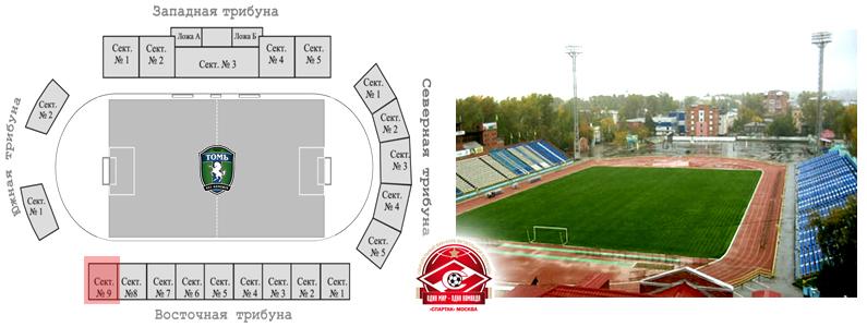 Стадиона Олимп-2.