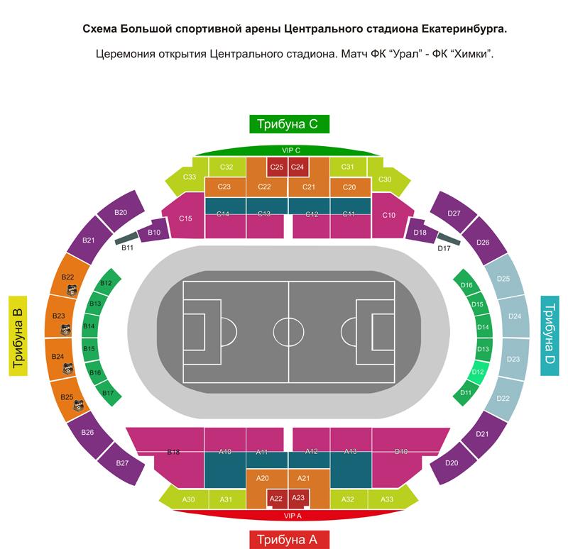 Стадион центральный казань схема 690